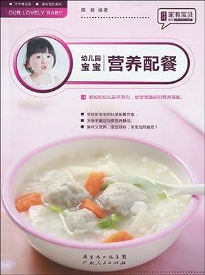 幼儿园宝宝营养配餐.pdf