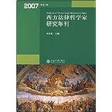 西方法律哲学家研究年刊(2007总第2卷)