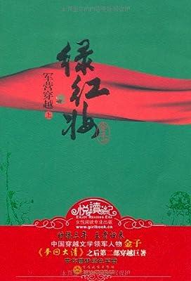绿红妆之军营穿越.pdf