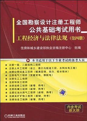 全国勘察设计注册工程师公共基础考试用书 :工程经济与法律法规.pdf