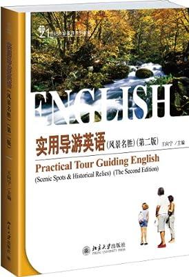 实用导游英语.pdf