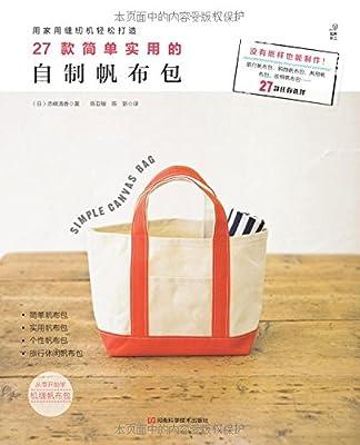 27款简单实用的自制帆布包