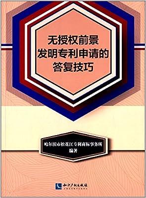 无授权前景发明专利申请的答复技巧.pdf