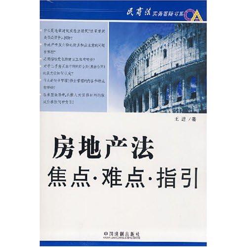 民商法实务答疑书系-房地产法焦点・难点・指引