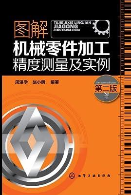 图解机械零件加工精度测量及实例.pdf