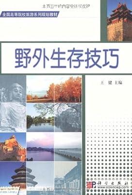 野外生存技巧.pdf