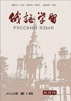 俄语学习.pdf
