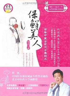 保鲜美人:百年中医世家汉方养颜术.pdf