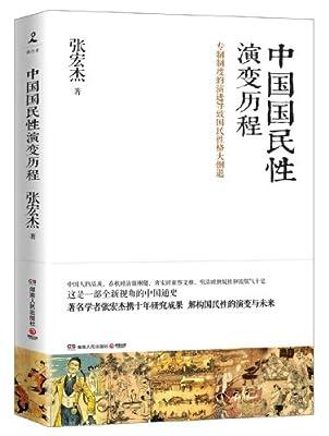 中国国民性演变历程.pdf