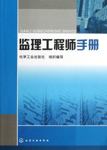 监理工程师手册-图片