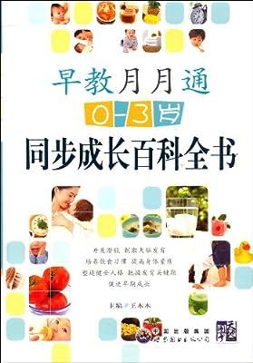 早教月月通:同步成长百科全书.pdf