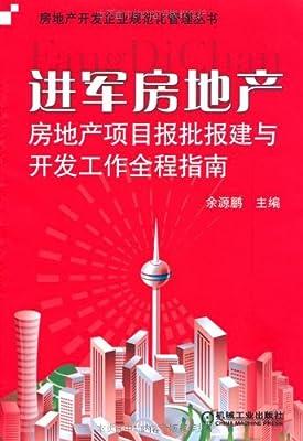 进军房地产:房地产项目报批报建与开发工作全程指南.pdf
