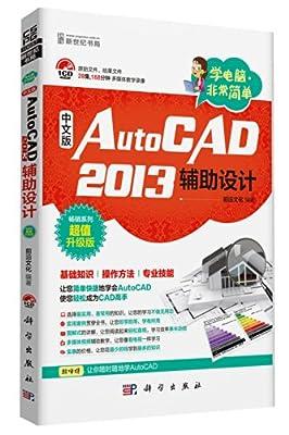 学电脑·非常简单:中文版AutoCAD 2013辅助设计.pdf