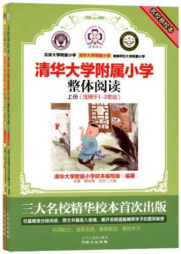 校本新名校清华大学v校本整体:小学阅读+北京大校庆标志设计小学图片