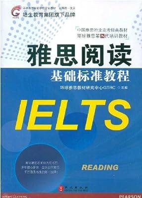 环球教育 正版现货 雅思阅读基础标准教程.pdf