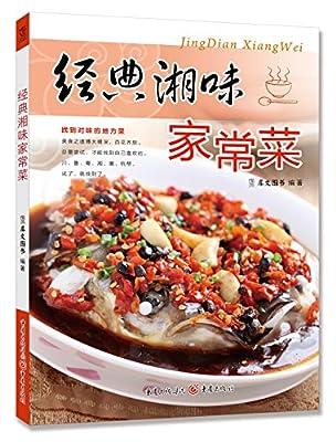 经典湘味家常菜.pdf