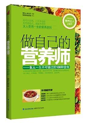 做自己的营养师:女人一生不可错过的100种食物.pdf