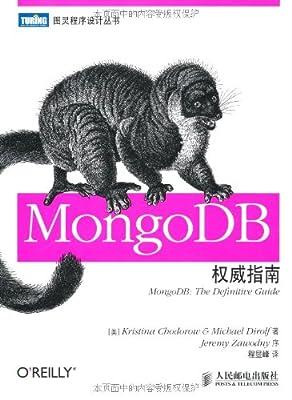 MongoDB权威指南.pdf