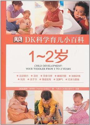 DK科学育儿小百科:1~2岁.pdf