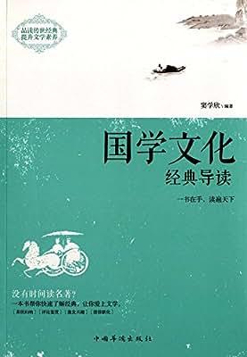 国学文化经典导读.pdf