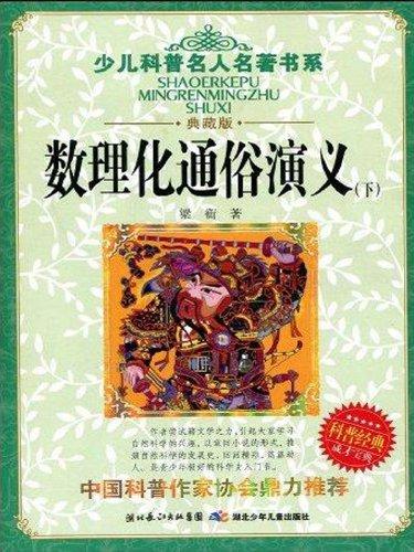 数理化通俗演义(下) (少儿科普名人名著书系)-图片