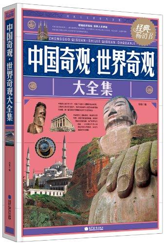 世界奇观大全集(经典畅销书)图片