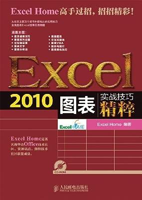 Excel 2010图表实战技巧精粹.pdf