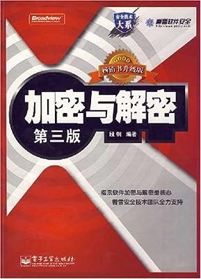 加密与解密.pdf