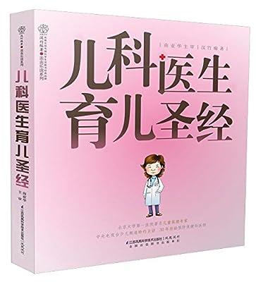 汉竹·儿科医生育儿圣经.pdf