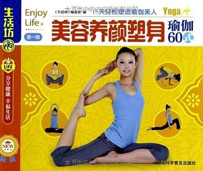 特效减肥瑜伽60式.pdf