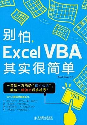 别怕,Excel VBA其实很简单.pdf