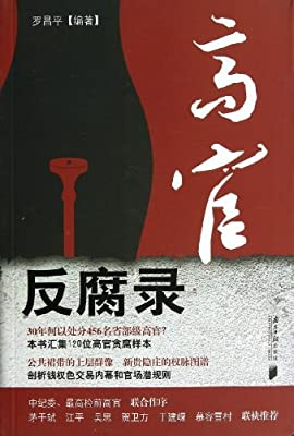 高官反腐录.pdf