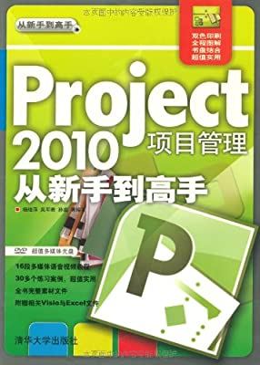 Project 2010项目管理从新手到高手.pdf