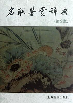 名联鉴赏辞典.pdf