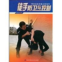 徒手防卫与控制:警务实战技能训练指导