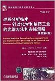 过程分析技术:针对化学和制药工业的光谱方法和实施策略(原书第2版)-图片