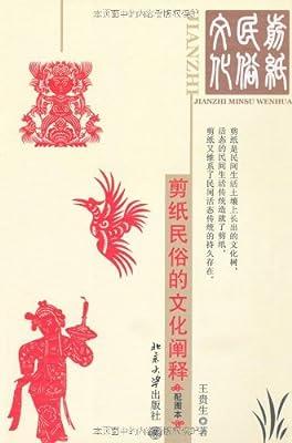 剪纸民俗的文化阐释.pdf
