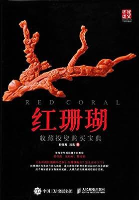 红珊瑚收藏投资购买宝典.pdf