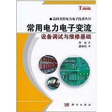变流设备常用电子基础调试与v变流电力/李宏,盛水钻梳卡图片