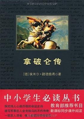 中小学生必读丛书:拿破仑传.pdf