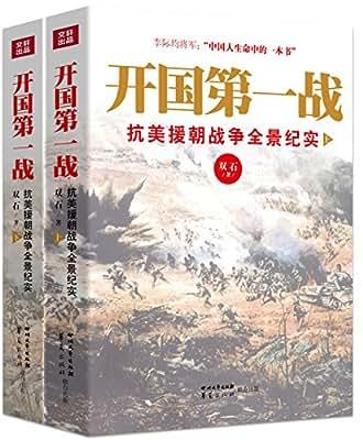 开国第一战:抗美援朝战争全景纪实.pdf
