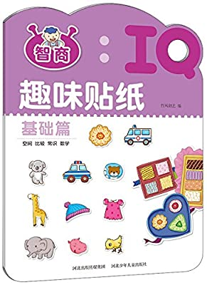 IQ趣味贴纸书·基础篇.pdf