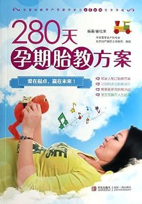 280天孕期胎教方案.pdf