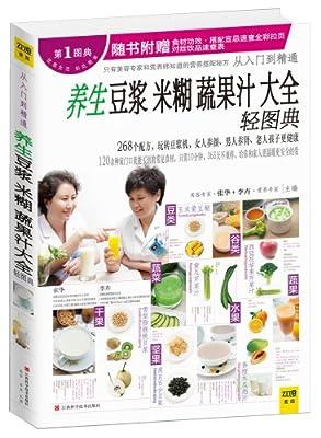 养生豆浆米糊蔬果汁大全轻图典.pdf