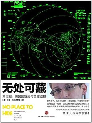 无处可藏:斯诺登、美国国安局与全球监控.pdf
