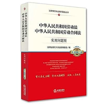 中华人民共和国劳动法、中华人民共和国劳动合同法:实用问题版.pdf