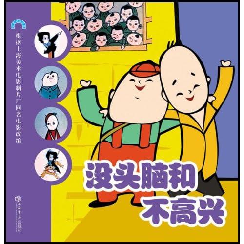 没头脑和不高兴(中国动画经典)图片图片