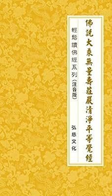佛说大乘无量寿庄严清净平等觉经.pdf