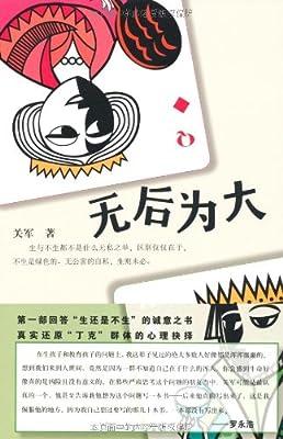 无后为大.pdf