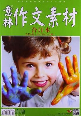 意林作文素材合订本.pdf
